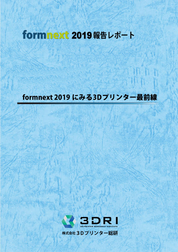 3Dプリンター総研が「formnext 2019 にみる3Dプリンター最前線」レポートを刊行