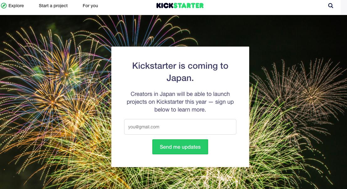 キックスターターが9月14日に日本でのサービスを開始