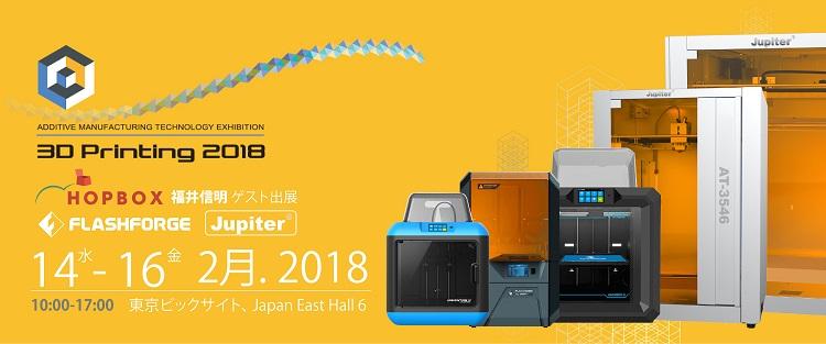 東京ビッグサイトで3DPrinting2018が開催