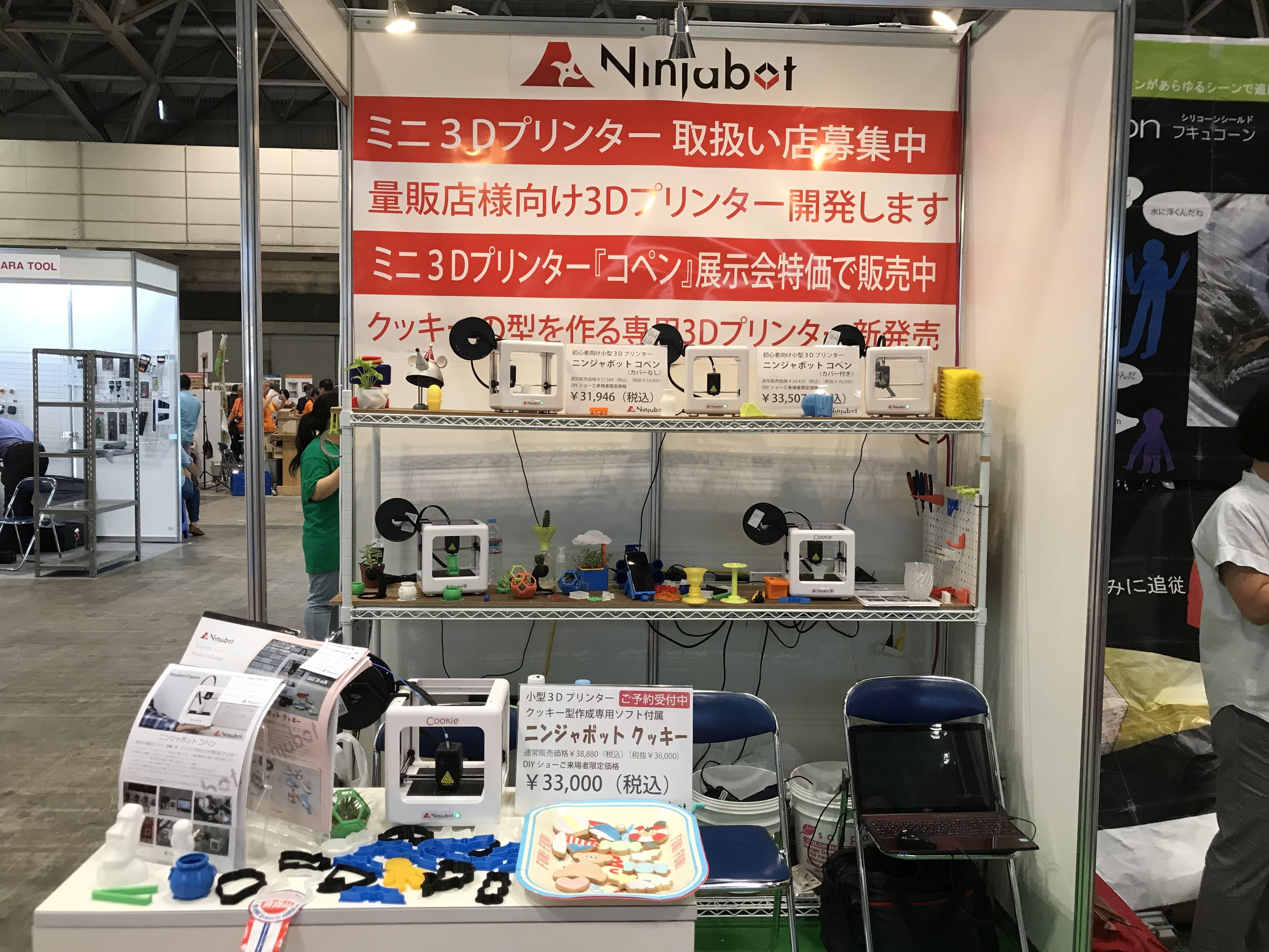 ニンジャボットがジャパンDIYホームセンターショウ2018に出展