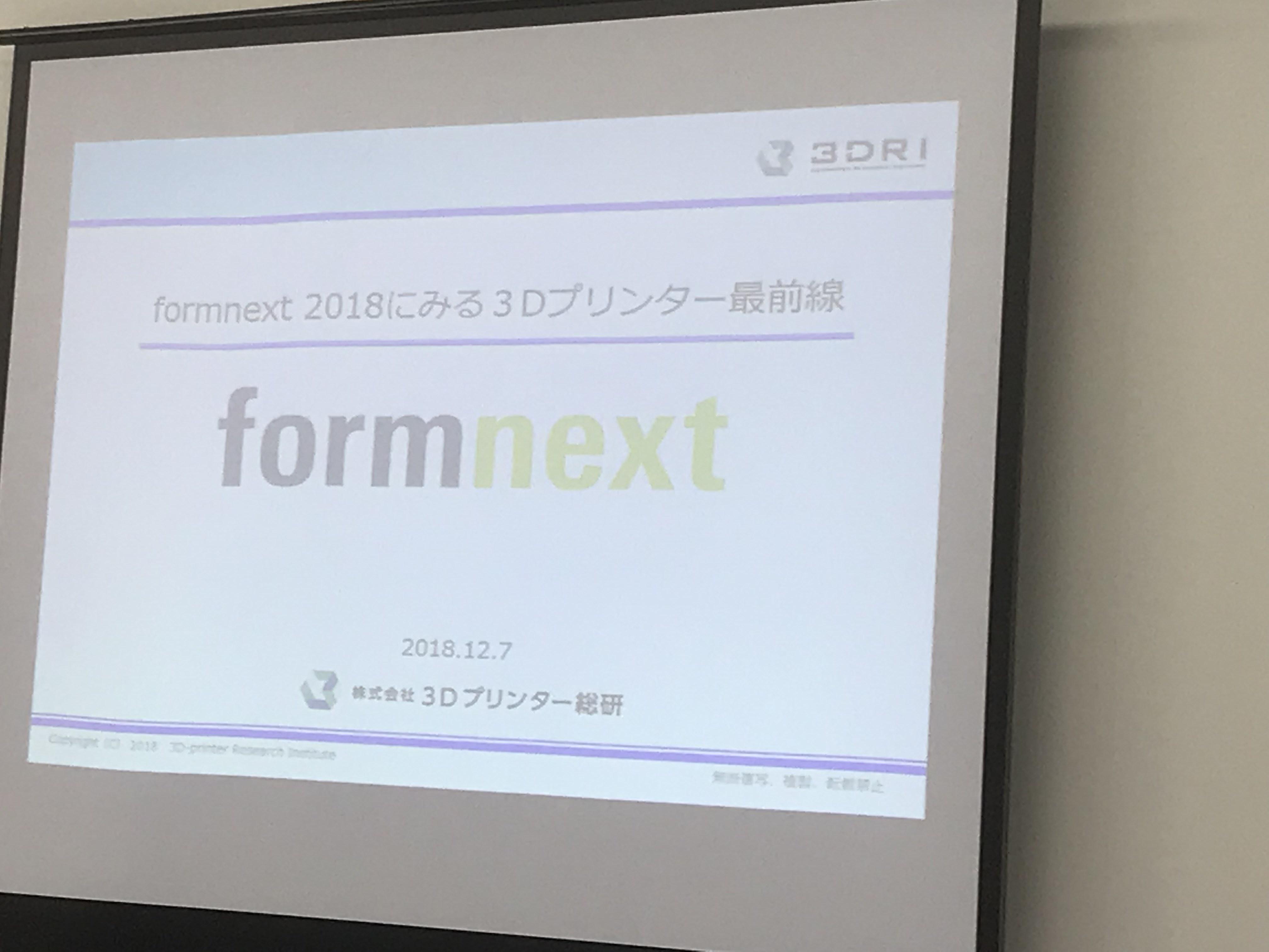 3Dプリンター総研が品川で「formnext 2018にみる3Dプリンター最前線」セミナーを開催